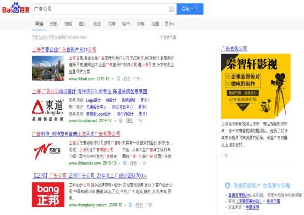 Baidu SEO и PPC